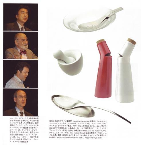 Nikkei_design_composit