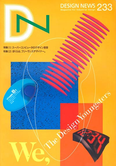 SHI22_Press_Feature-design_news_sh_cover