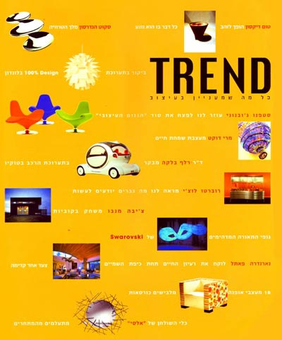 SHI22_Press_Feature-trend_cover_fixed