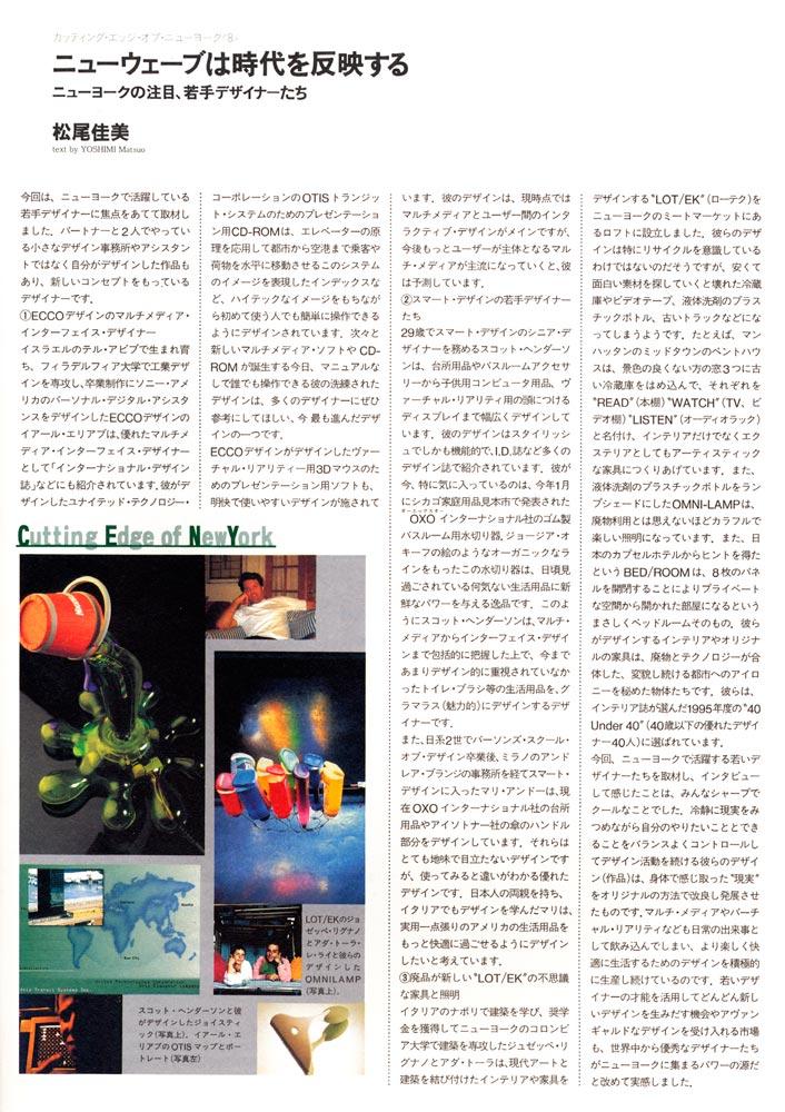 design_news_inside_sh